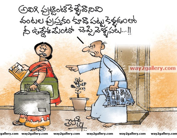 Lepakshi cartoons telugu cartoons cartoon 159