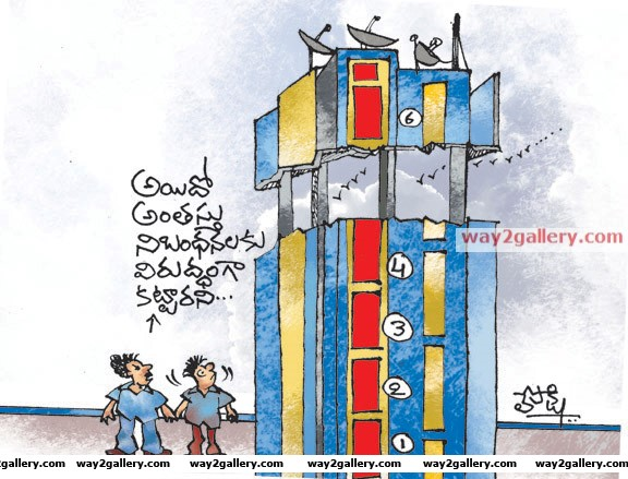 Lepakshi cartoons telugu cartoons cartoon 162