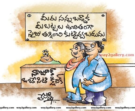 Lepakshi cartoons telugu cartoons cartoon 166