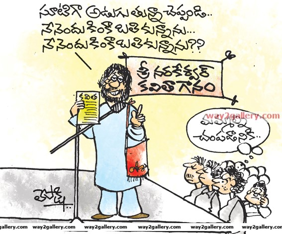 Lepakshi cartoons telugu cartoons cartoon 217 copy