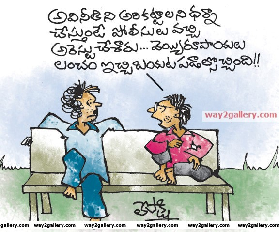 Lepakshi cartoons telugu cartoons cartoon 218