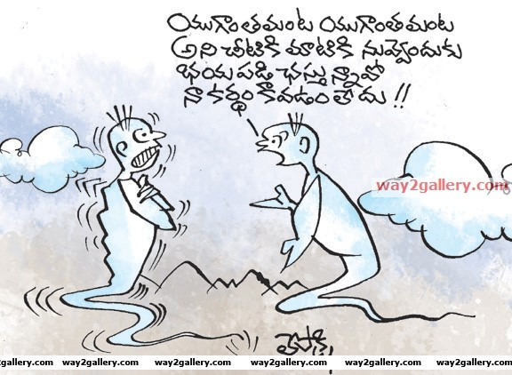 Lepakshi cartoons telugu cartoons cartoon 249