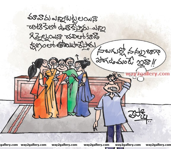 Lepakshi cartoons telugu cartoons cartoon 265a