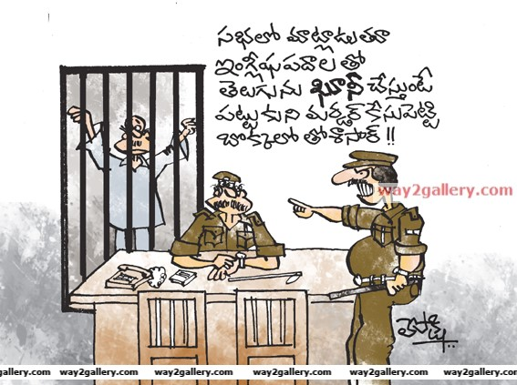 Lepakshi cartoons telugu cartoons cartoon 268