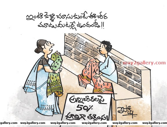 Lepakshi cartoons telugu cartoons cartoon 279