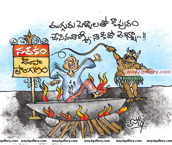Lepakshi cartoons telugu cartoons cartoon117