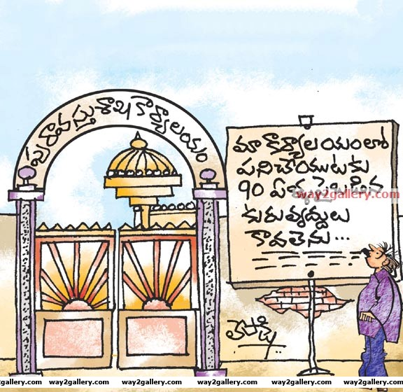 Lepakshi cartoons telugu cartoons cartoon124
