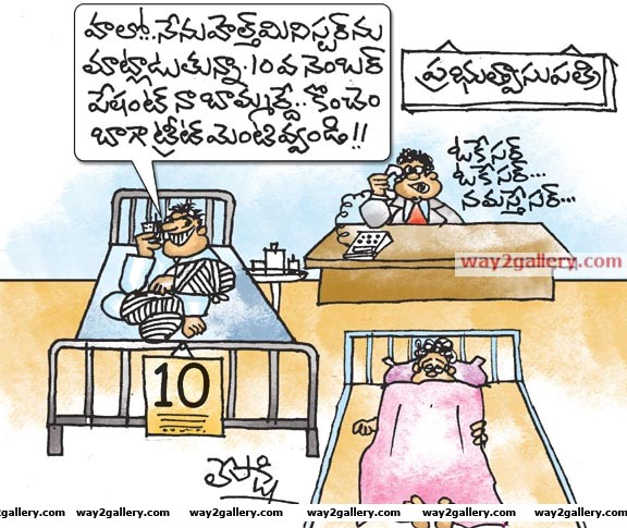 Lepakshi cartoons telugu cartoons cartoon134a