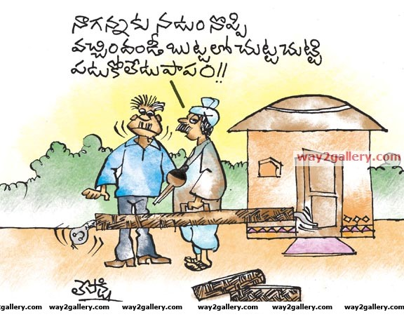 Lepakshi cartoons telugu cartoons cartoon136