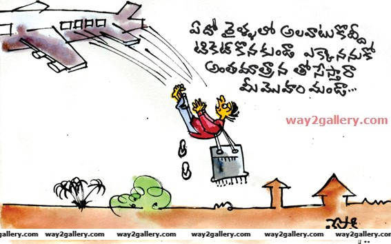 Lepakshi cartoons telugu cartoons cartoon2
