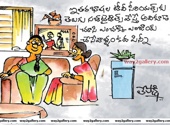 Lepakshi cartoons telugu cartoons cartoon27