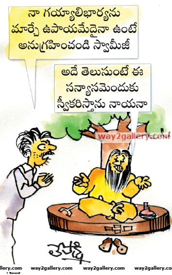 Lepakshi cartoons telugu cartoons cartoon29