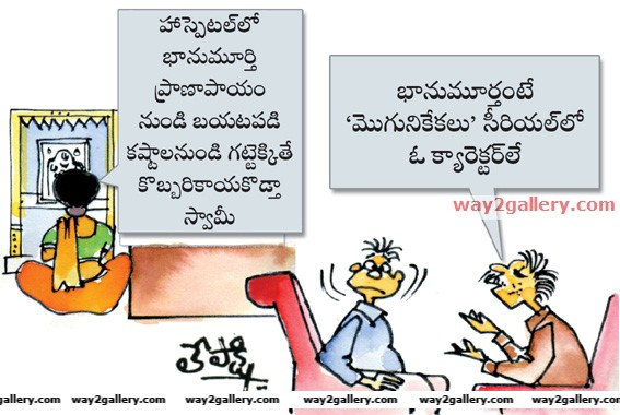 Lepakshi cartoons telugu cartoons cartoon30