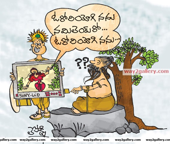 Lepakshi cartoons telugu cartoons cartoon47