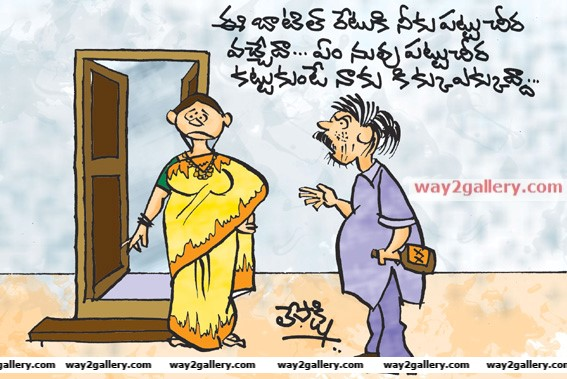 Lepakshi cartoons telugu cartoons cartoon62