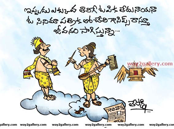 Lepakshi cartoons telugu cartoons cartoon69