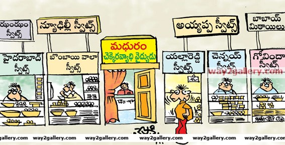 Lepakshi cartoons telugu cartoons cartoon70