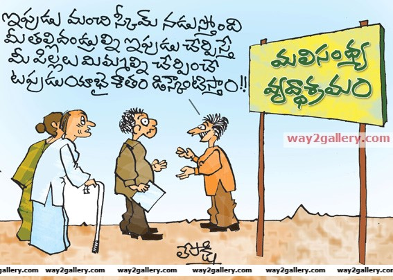 Lepakshi cartoons telugu cartoons cartoon76
