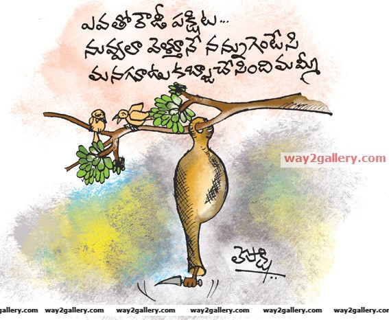 Lepakshi cartoons telugu cartoons cartoon89
