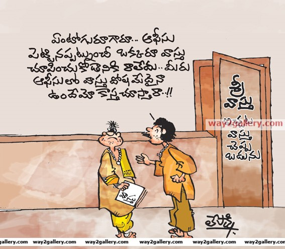 Lepakshi cartoons telugu cartoons cartoon95