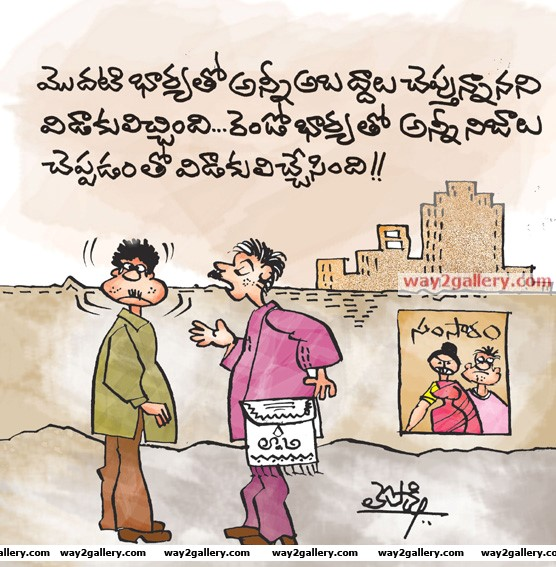Lepakshi cartoons telugu cartoons cartoon97