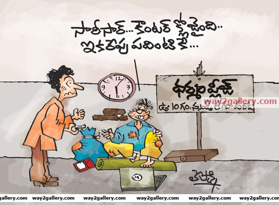 Lepakshi cartoons telugu cartoons cartoon98