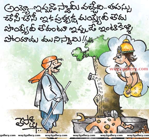 Lepakshi cartoons telugu cartoons epages_c_0212 5