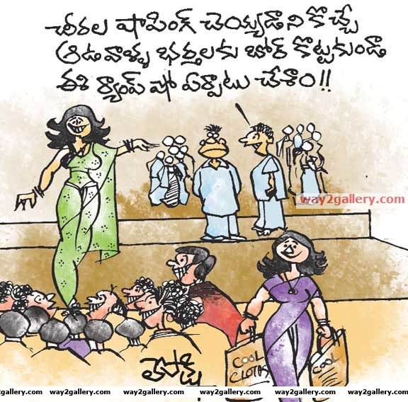 Lepakshi cartoons telugu cartoons epages_c_0212 6