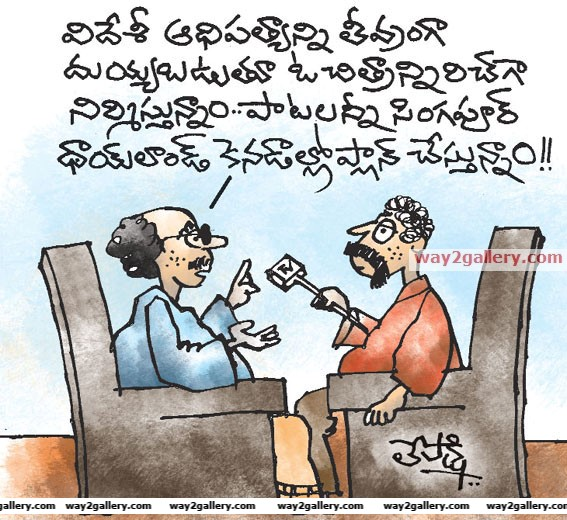 Lepakshi cartoons telugu cartoons epages_c_0909 4