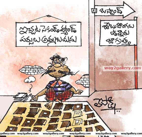 Lepakshi cartoons telugu cartoons epages_c_0912 3