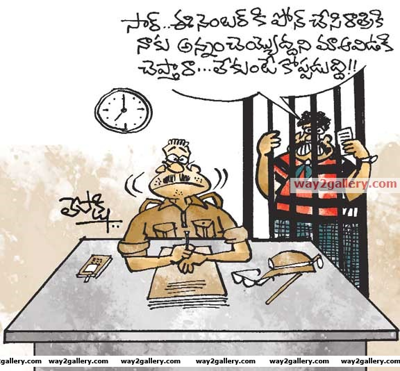 Lepakshi cartoons telugu cartoons epages_c_0912 5