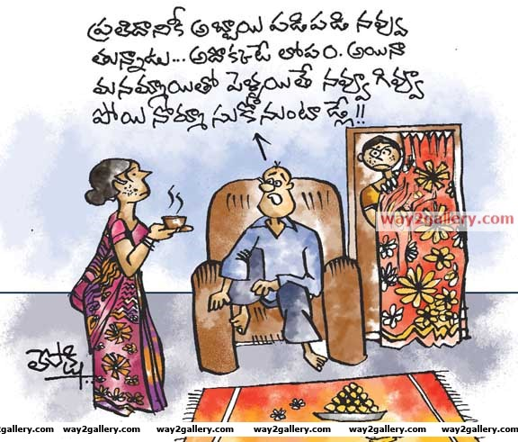Lepakshi cartoons telugu cartoons epages_c_1811 3