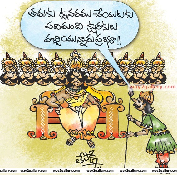 Lepakshi cartoons telugu cartoons epages_c_2110  5