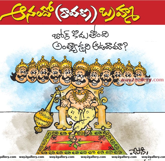 Lepakshi cartoons telugu cartoons epages_c_2110  6