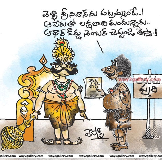 Lepakshi cartoons telugu cartoons epages_c_2309 6