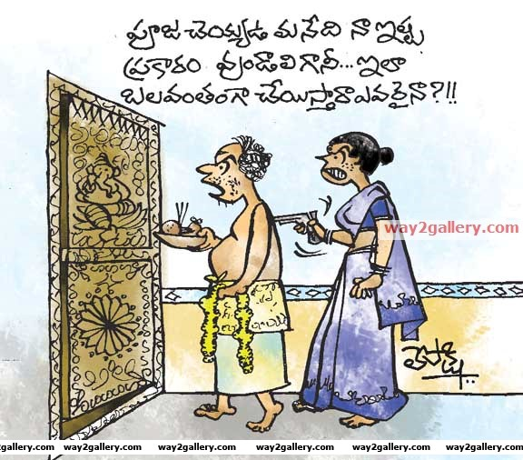 Lepakshi cartoons telugu cartoons epages_c_2511 2