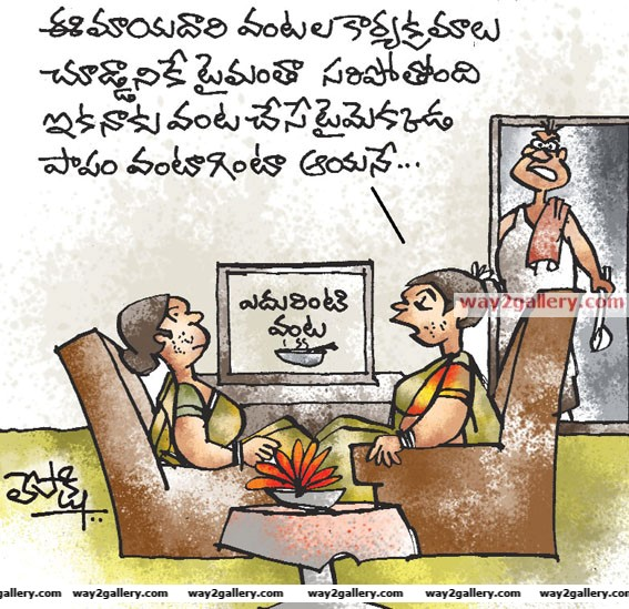 Lepakshi cartoons telugu cartoons epages_c_2810 4