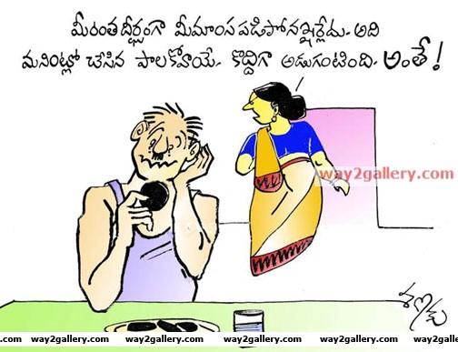 Telugu cartoons 1