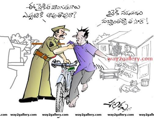 Telugu cartoons 10