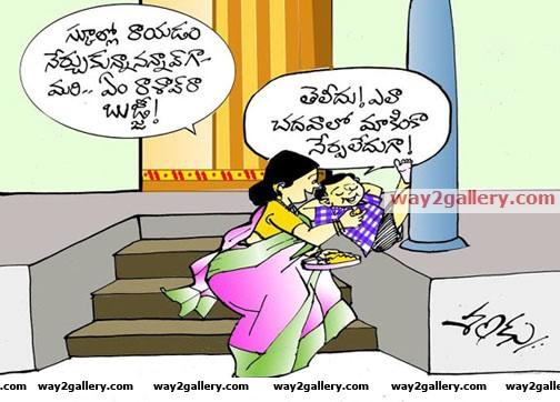 Telugu cartoons 11