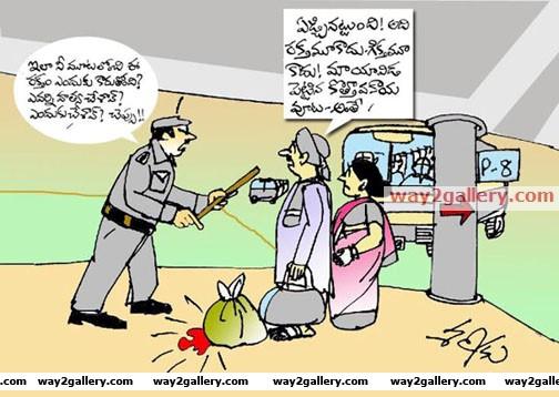 Telugu cartoons 12