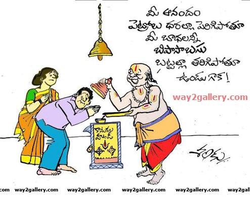 Telugu cartoons 15