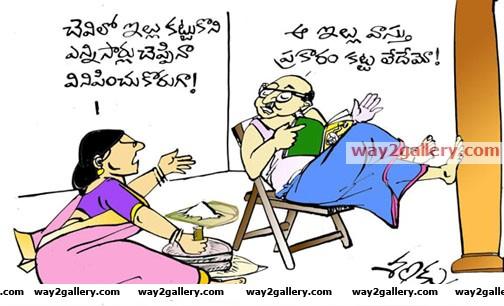Telugu cartoons 5