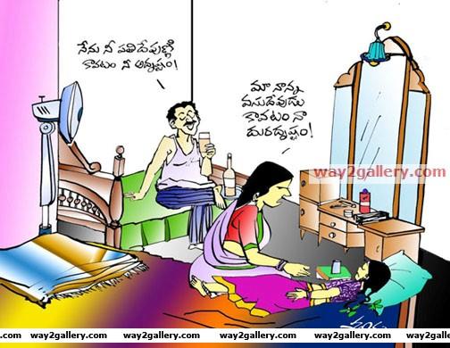 Telugu cartoons 7
