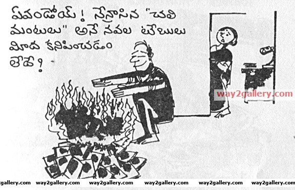 Telugu cartoons jayadev babu cartoons telugu cartoons jayadev 14