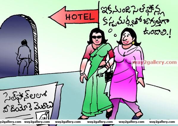 Telugu cartoons kalasagar_cart2