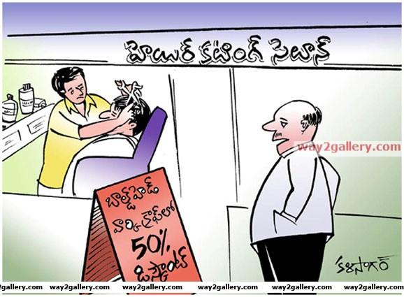 Telugu cartoons kalasagar_cart3