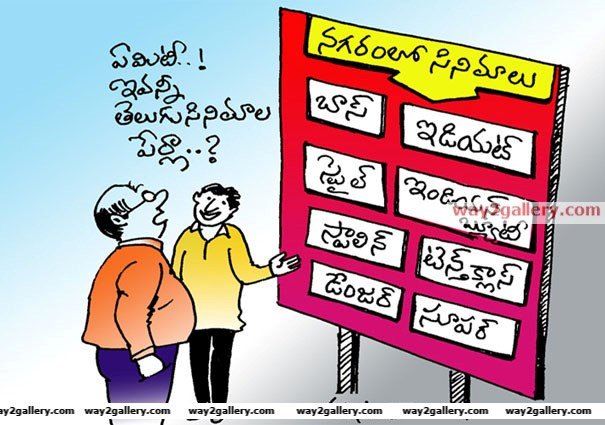 Telugu cartoons kalasagar_cart6