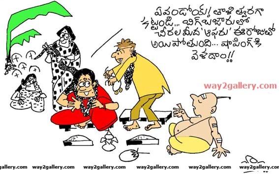 Telugu cartoons bachi telugu cartoons 10