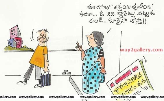 Telugu cartoons bachi telugu cartoons 13